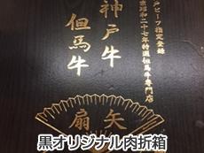 黒オリジナル肉折箱