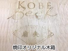 焼印オリジナル木箱